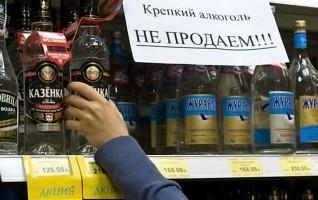 Со скольки часов продают алкоголь